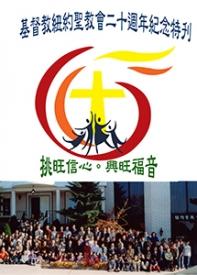 QTEC_20th_Anniversary