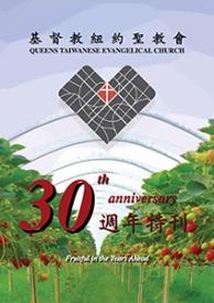 QTEC_30th_Anniversary