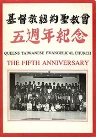 QTEC_5th_Anniversary